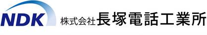 株式会社 長塚電話工業所