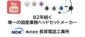 長塚電話工業所のご紹介