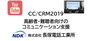 CC/CRM2019講演会「高齢者・難聴者向けコミュニケーション支援【フルバージョン】」