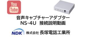 音声キャプチャアダプター「NS-4U」接続方法の解説動画