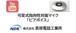 可変指向性対面マイク【ピアボイス】紹介動画