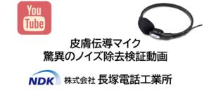 「皮膚伝導マイク×Buddycom」ノイズカット検証動画